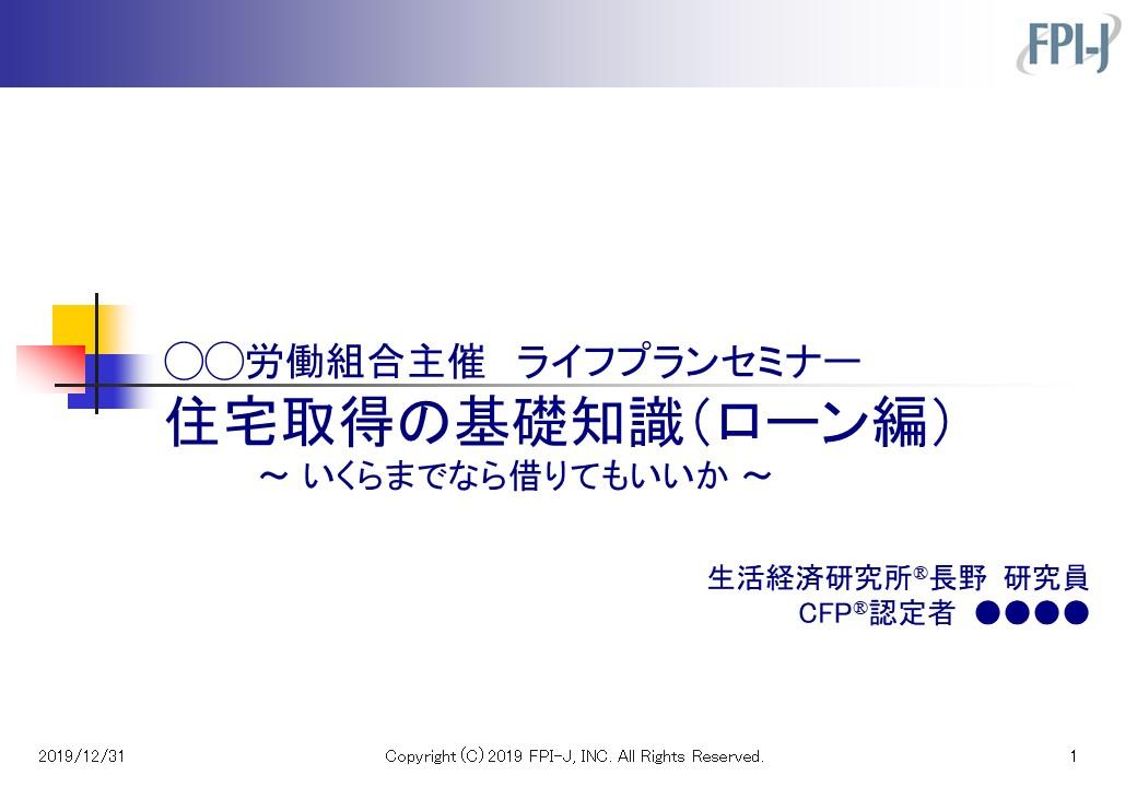 住宅取得の基礎知識(ローン編)