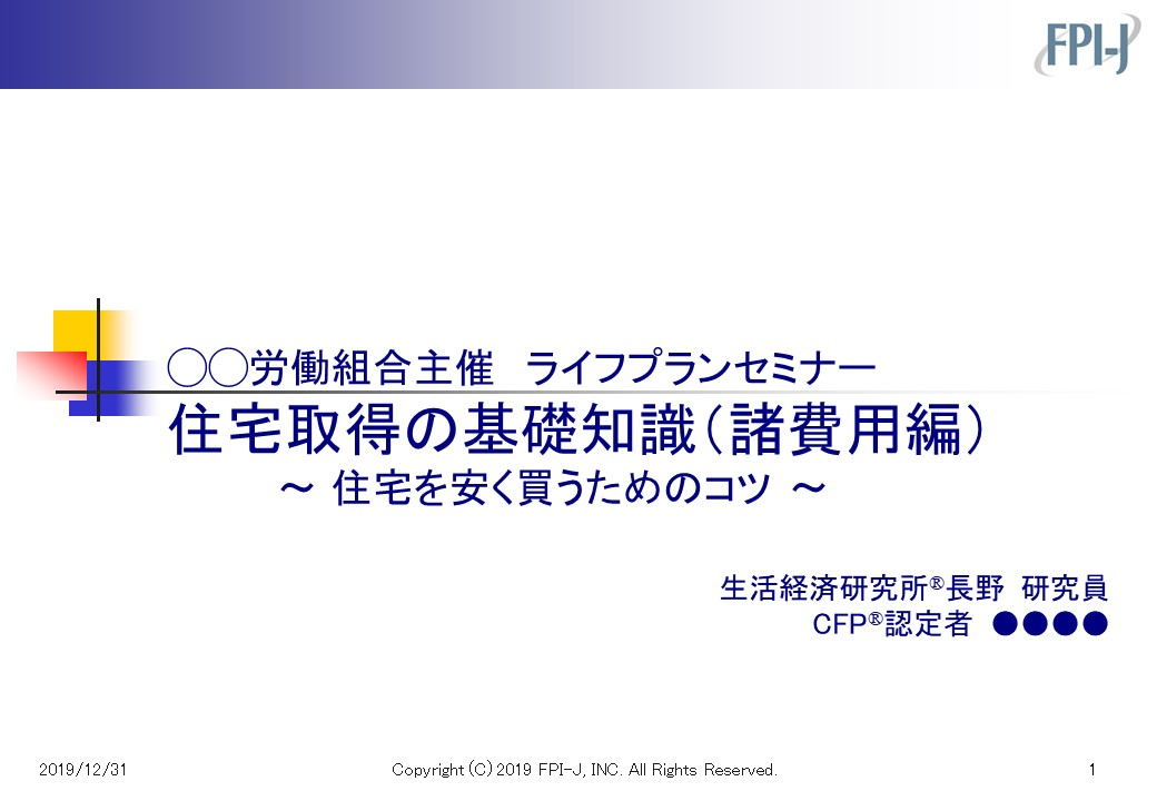 住宅取得の基礎知識(諸費用編)