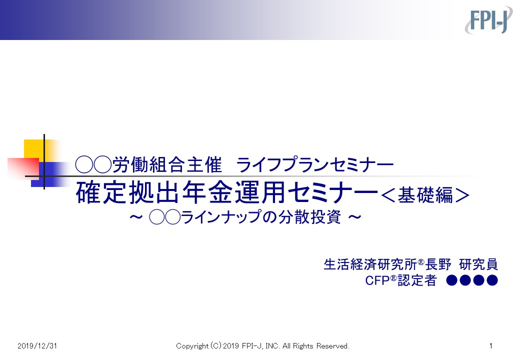 確定拠出年金運用セミナー<基礎編>
