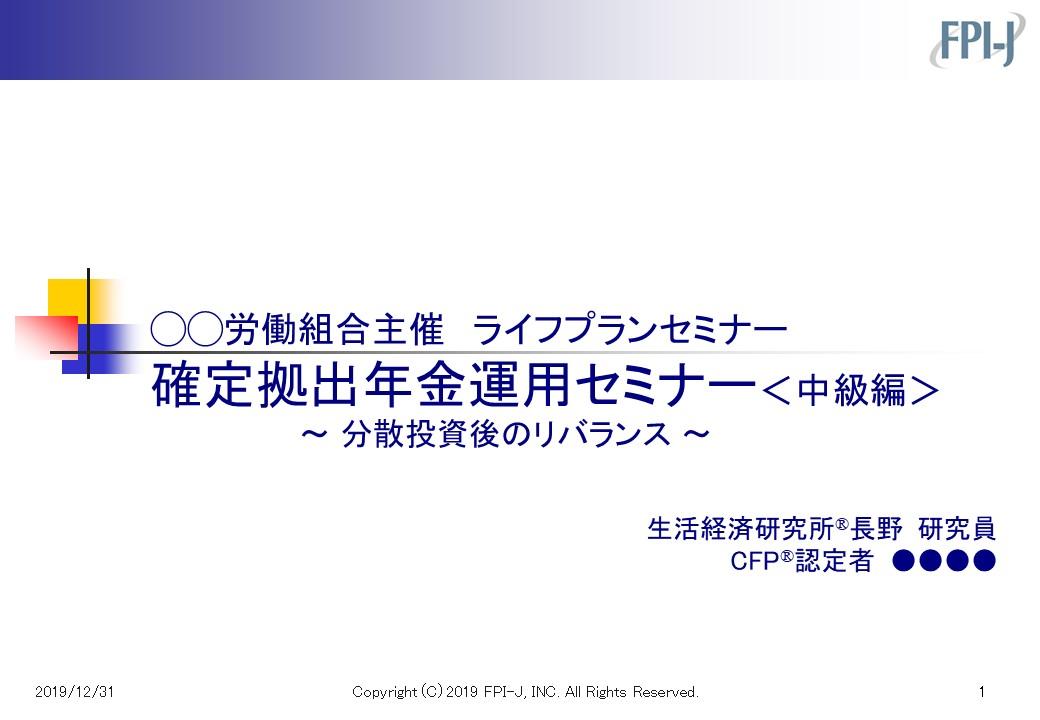 確定拠出年金運用セミナー<中級編>