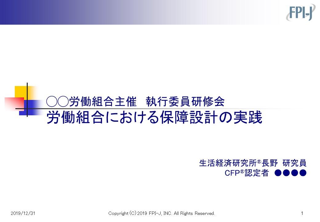 労働組合における保障設計の実践